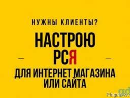 Настрою рекламную кампанию в РСЯ (рекламная сеть Яндекс)