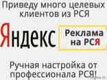 Настрою рекламную кампанию в РСЯ (рекламная сеть Яндекс) - фото 2