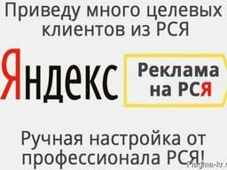 Настрою рекламную кампанию в РСЯ (рекламная сеть Яндекс) - photo 2